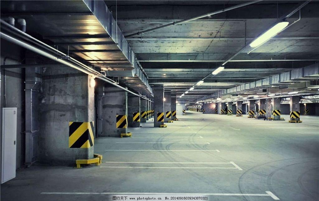 地下哹��z(`:ke9�g���:�_地下停车场图片