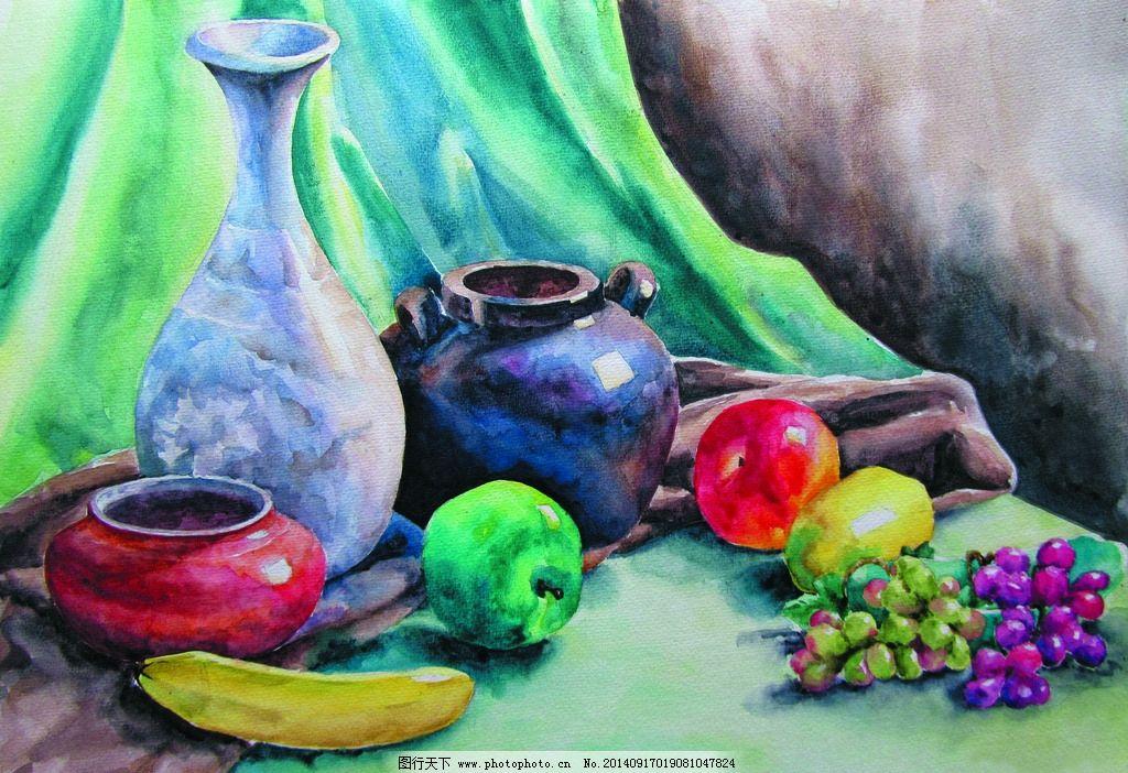 静物陶瓷水果 美术 水彩画 静物画 陶瓷 水果 葡萄 苹果 香蕉 绘画