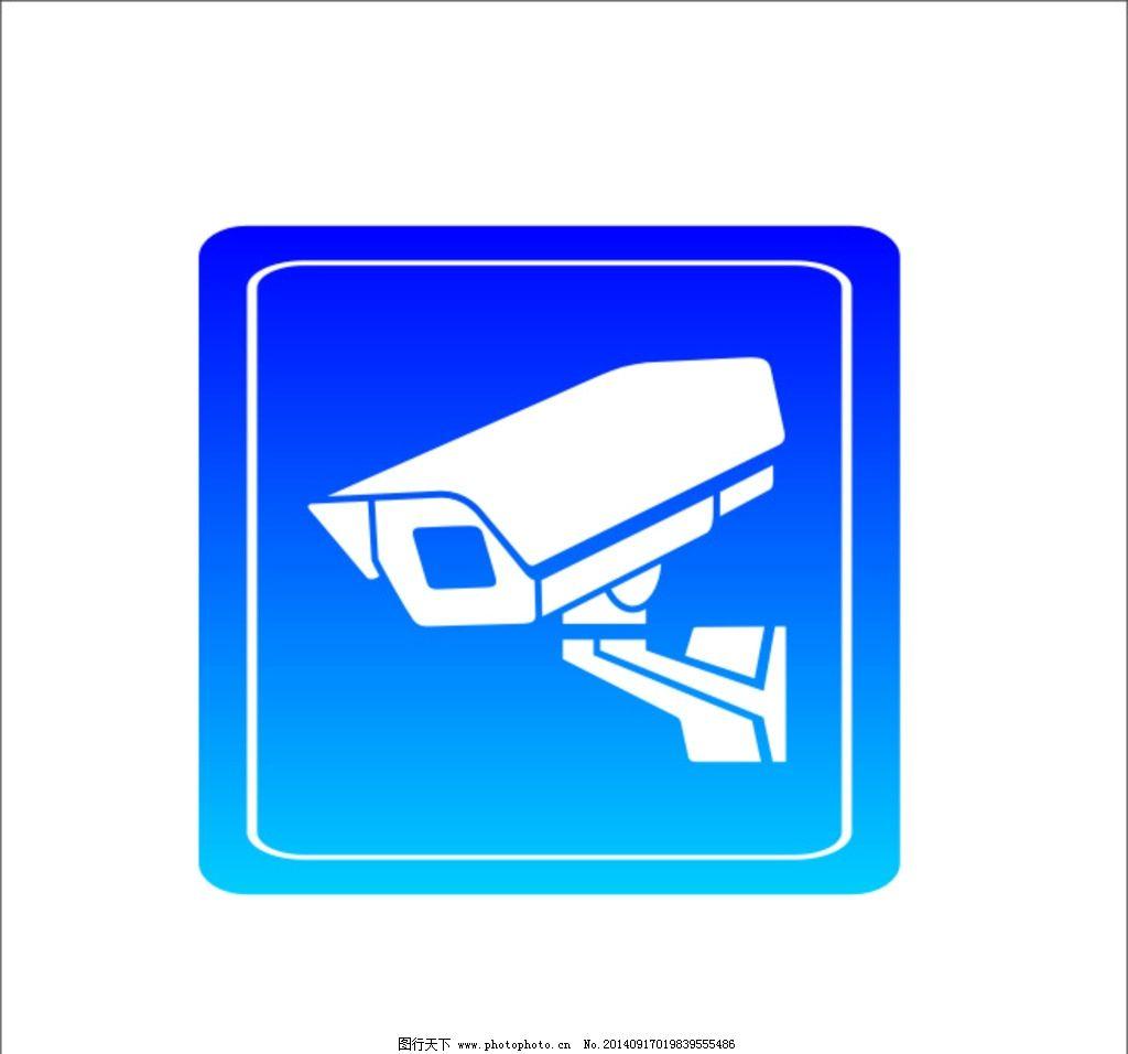 监控 摄像头 公共标识标志