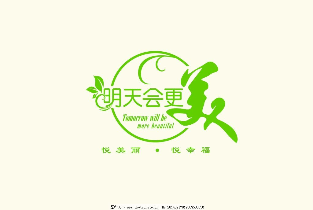 标志 设计 字体 美 明天 logo  设计 标志图标 公共标识标志 300dpi