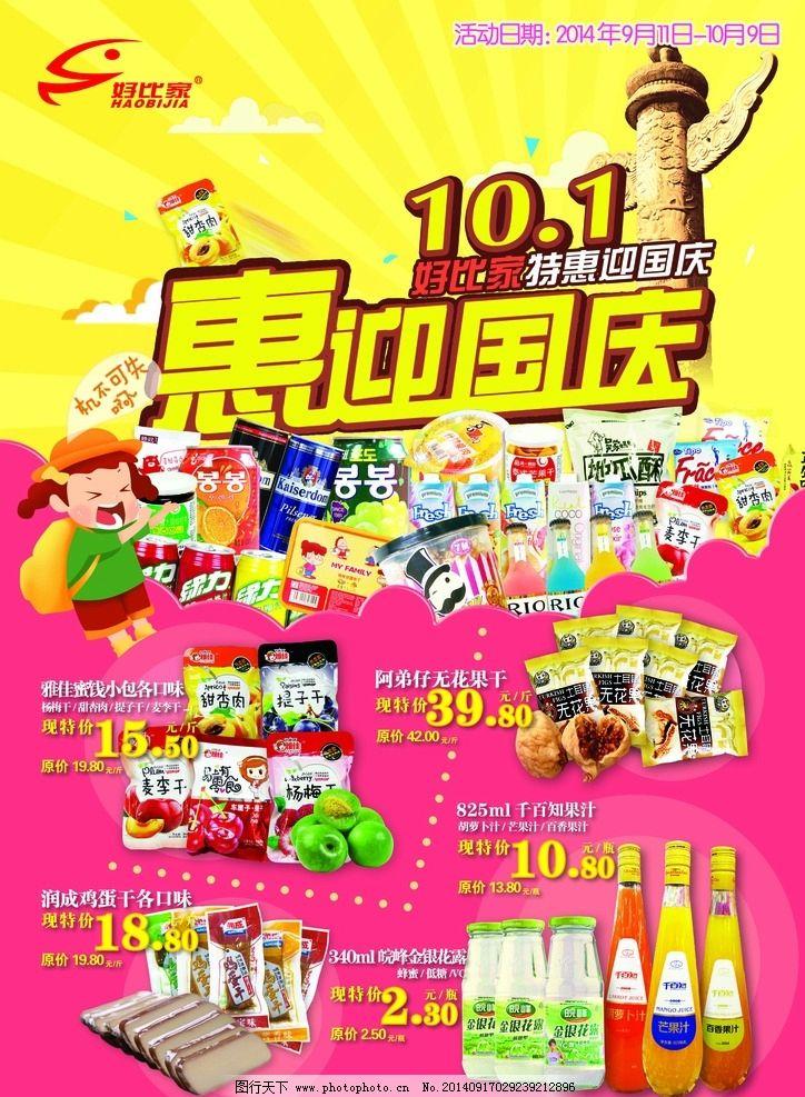 国庆 海报 促销 特价 零食 美食 休闲食品 招贴设计 广告设计 设计