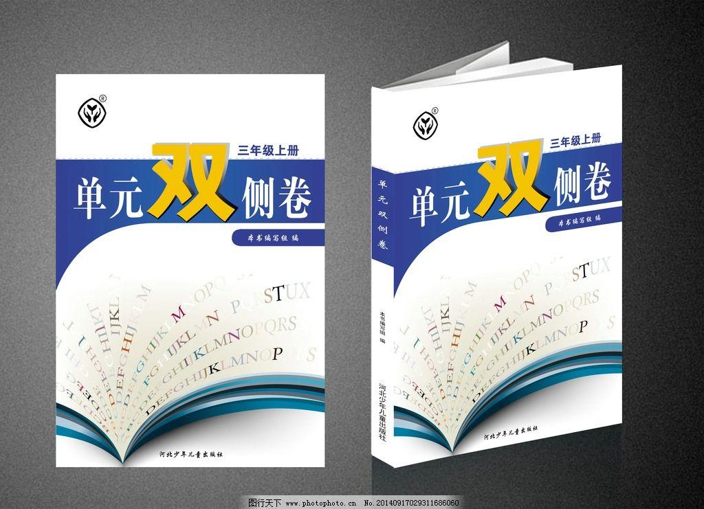 书籍封面 书 书籍 测试卷 翻开书 字母 画册设计 广告设计  设计 广告