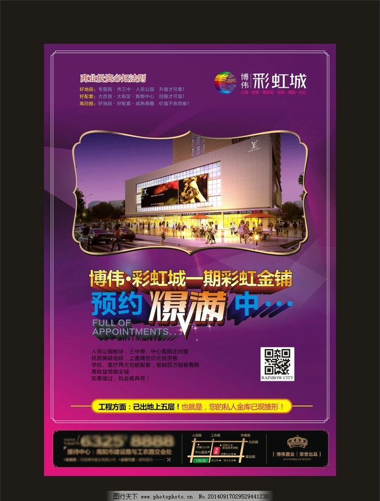 设计图库 淘宝电商 服装鞋业    上传: 2014-9-16 大小: 32.