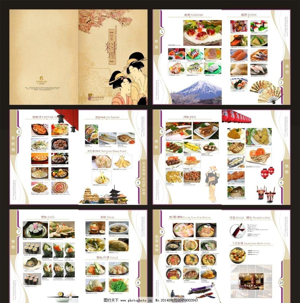 日餐菜谱 菜谱 菜牌 日餐 西餐 美食菜单 高档菜谱 日式菜单 酒店