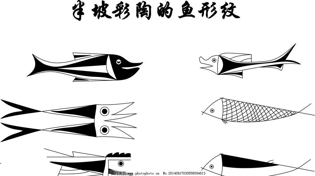 半坡型彩陶鱼形纹图片图片