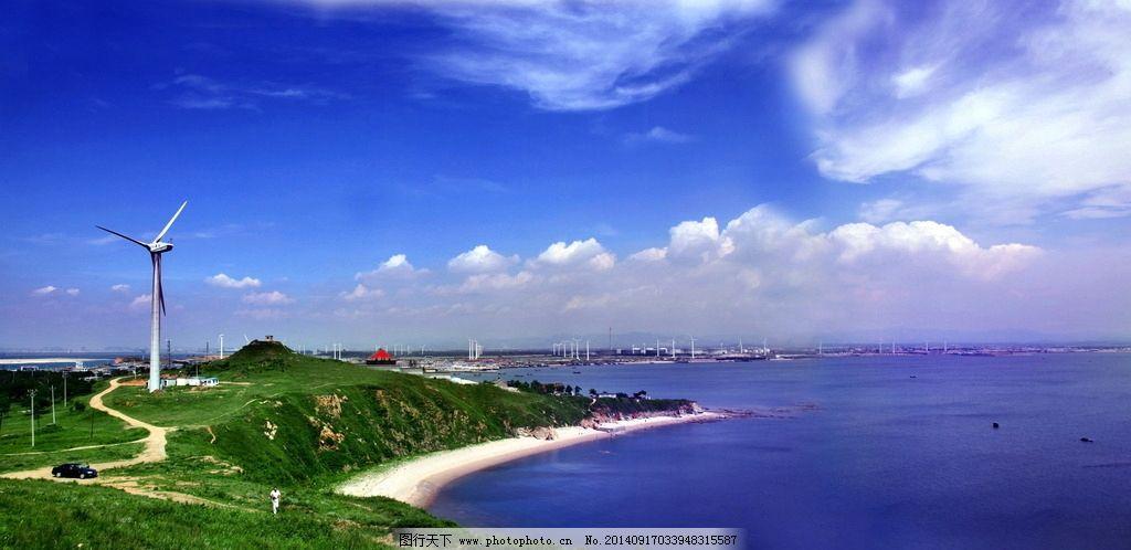 鲅鱼圈仙人岛 海边 风车 营口仙人岛 鲅鱼圈图片 摄影 国内旅游