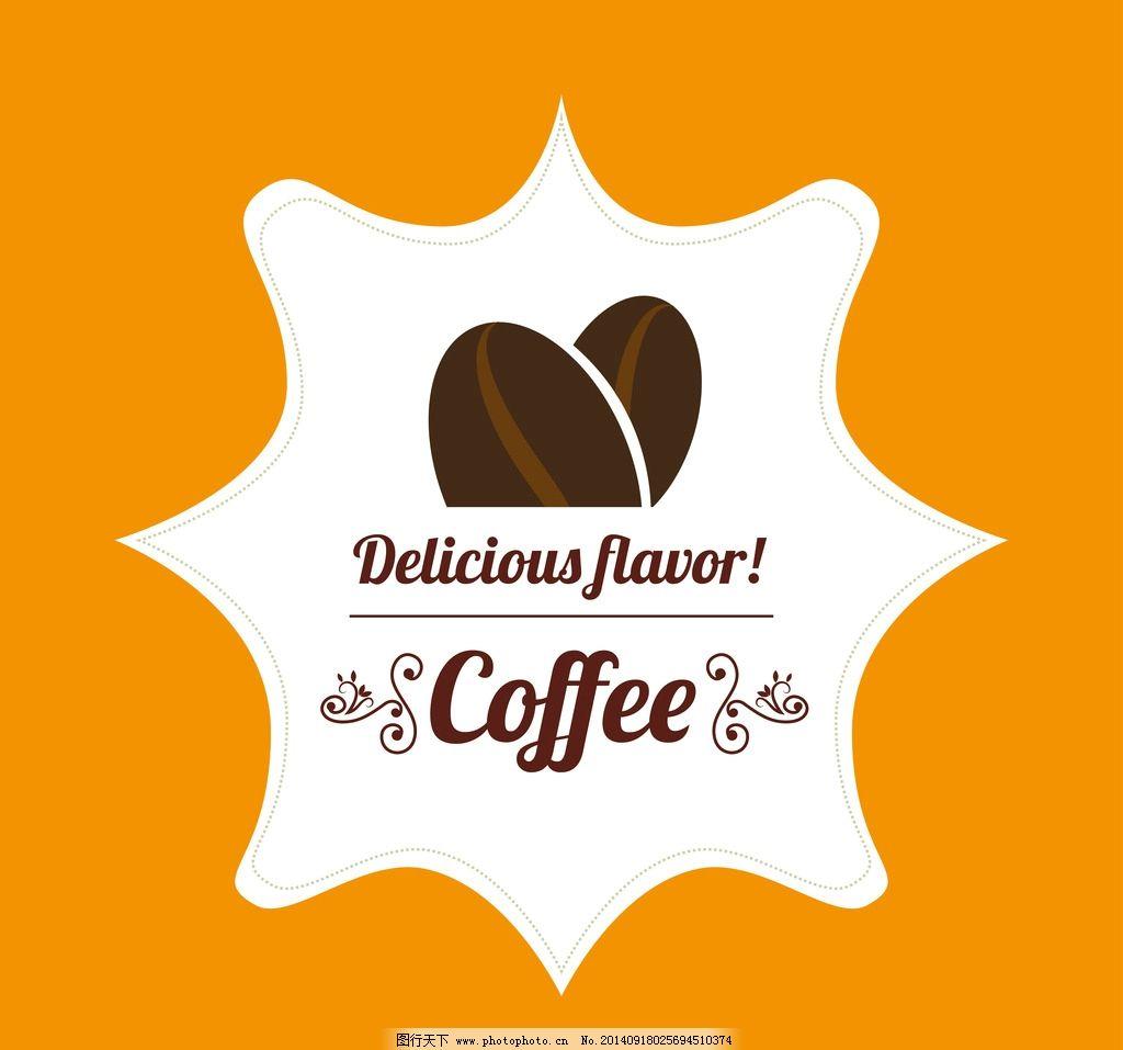咖啡 咖啡豆 咖啡杯 手绘