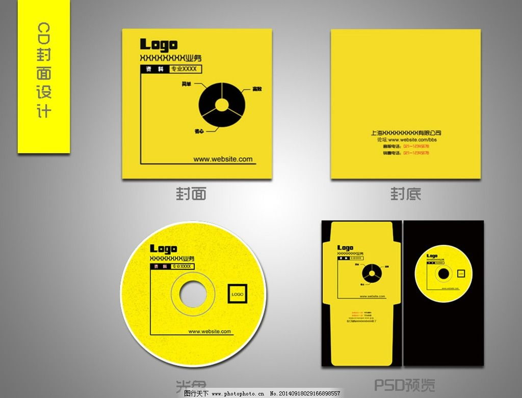 商业cd封套设计模板图片