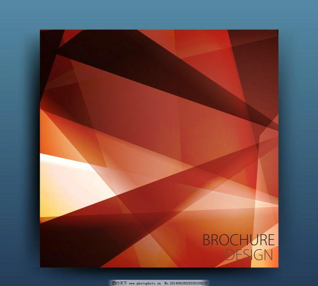 画册封面 抽象 时尚 创意 杂志封面 封面设计      宣传册 封底 商务图片