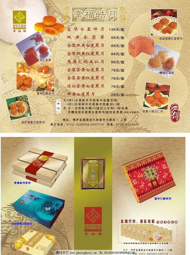 中秋节 宣传单 酒店 画册 月饼 平面类 设计 广告设计 广告设计  cdr