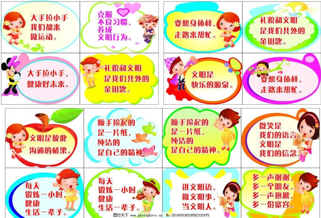 幼儿园 格言名言 吊牌 卡通人物 异型 设计 设计 广告设计 广告设计