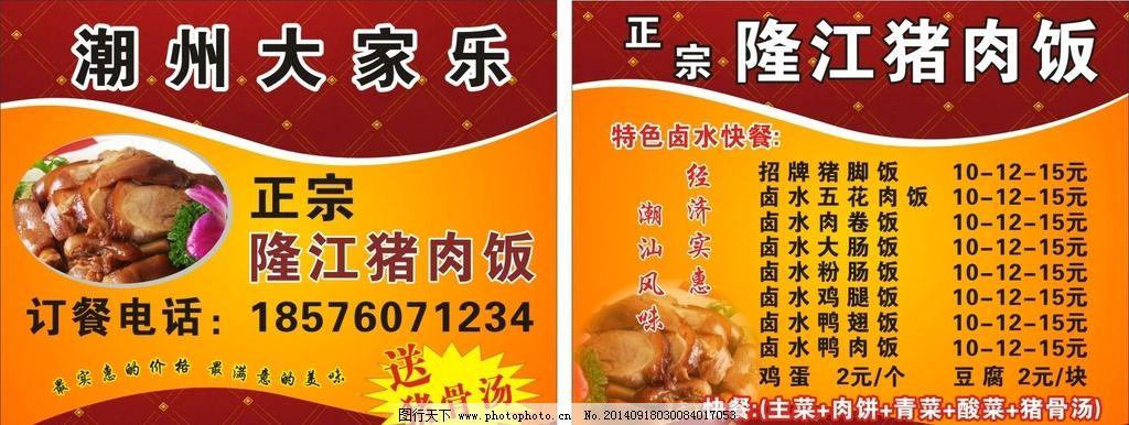隆江猪脚饭 外卖卡 外卖单张 订餐卡 猪脚饭菜单 设计 广告设计 海报