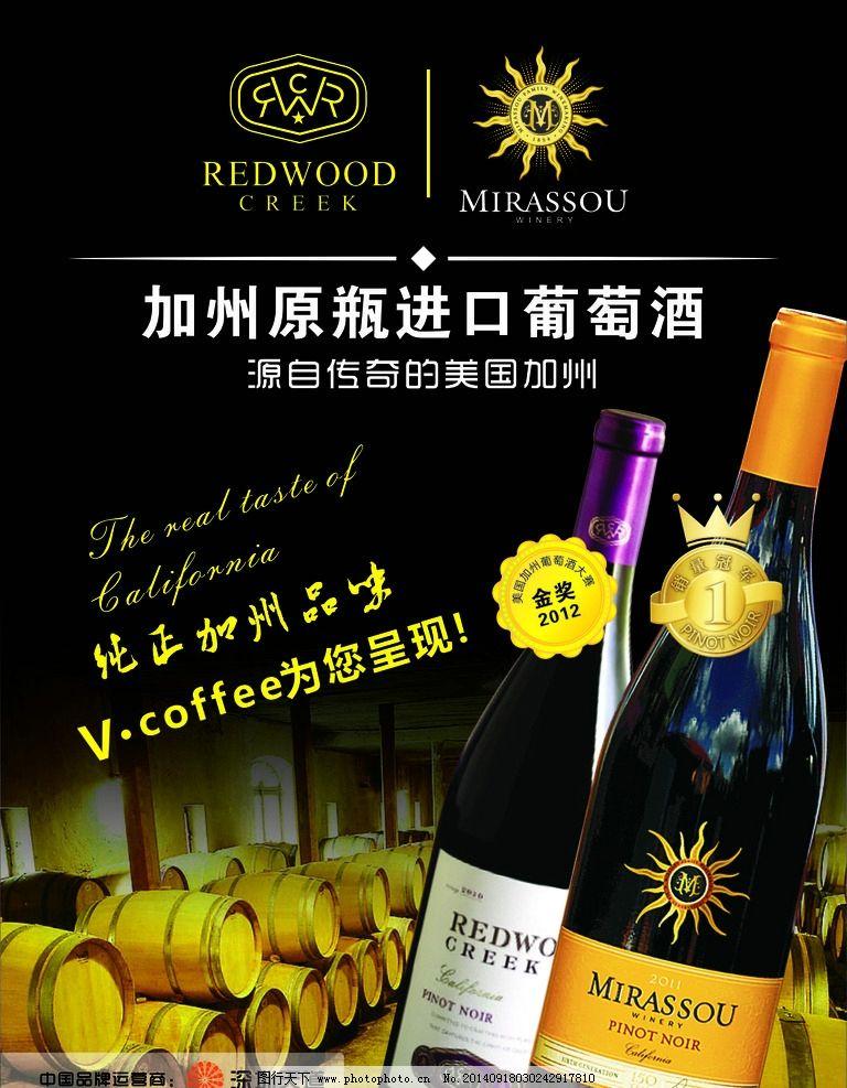 红酒 海报 葡萄酒 美国酒 形象海报 品牌 展架 橡木桶 加州红酒  设计