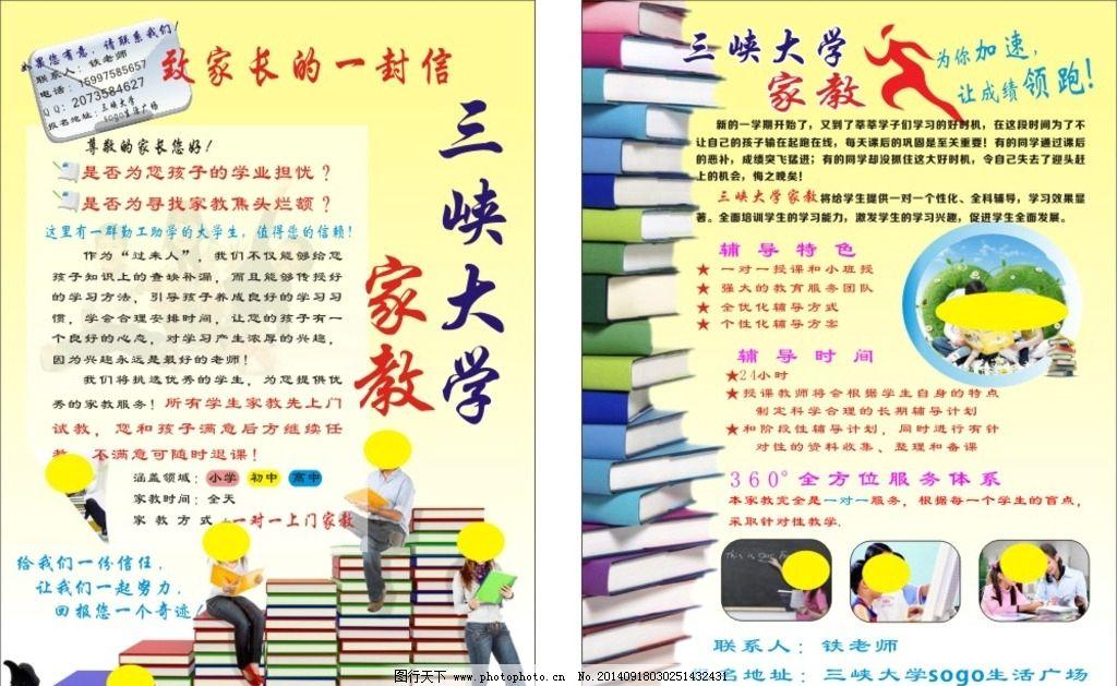 家教广告单 家教单页 大学家教 培训 家庭辅导 大学生家教 设计 广告图片