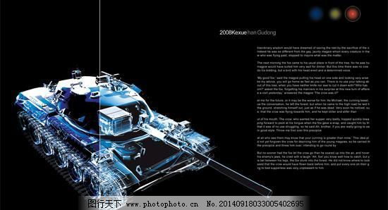 模板 画册/军工武器版式画册psd分层模板 4