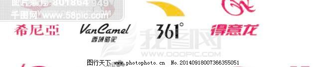 logo 服装品牌/服装品牌logo