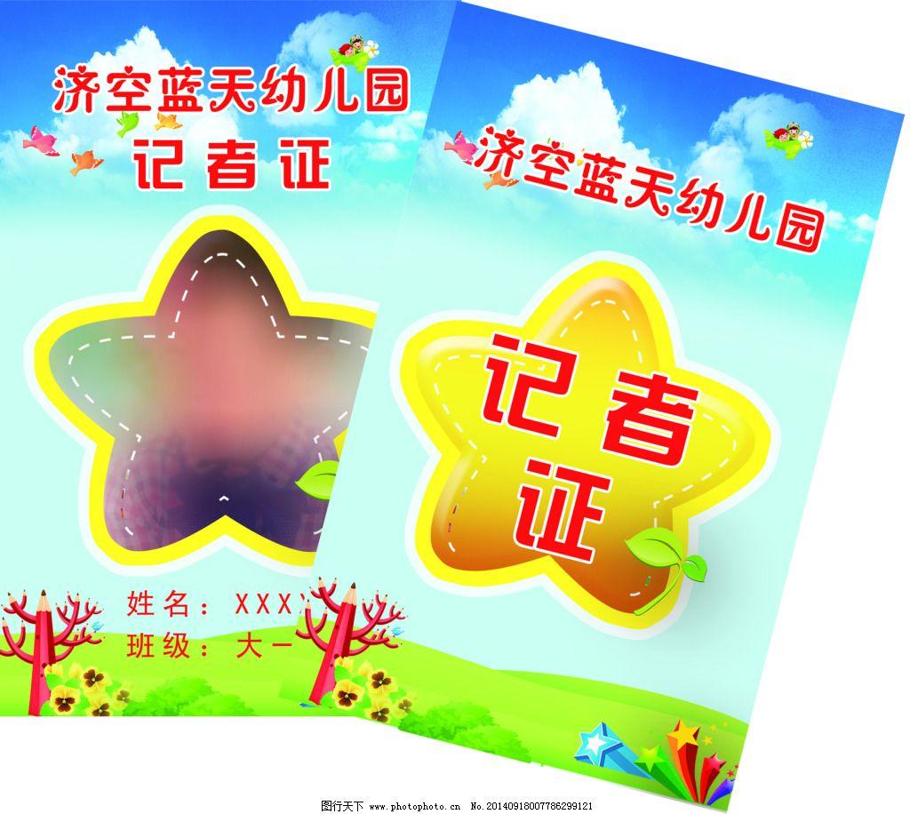 幼儿园小学生牌子v牌子法治选卡片好同款小学生奖品作文图片