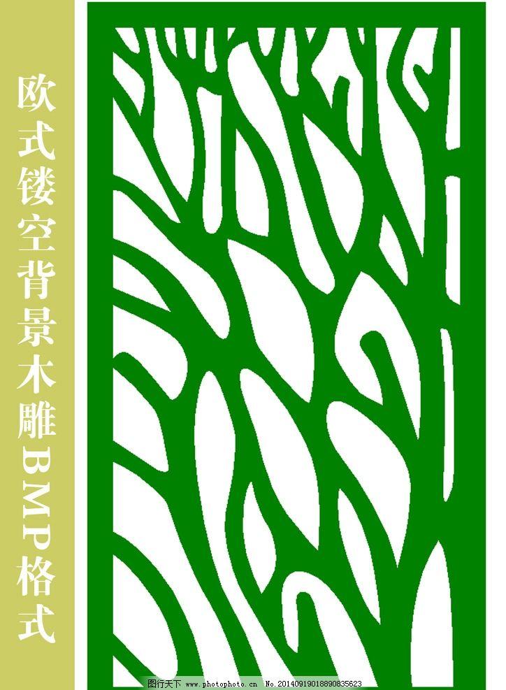 欧式木雕图片