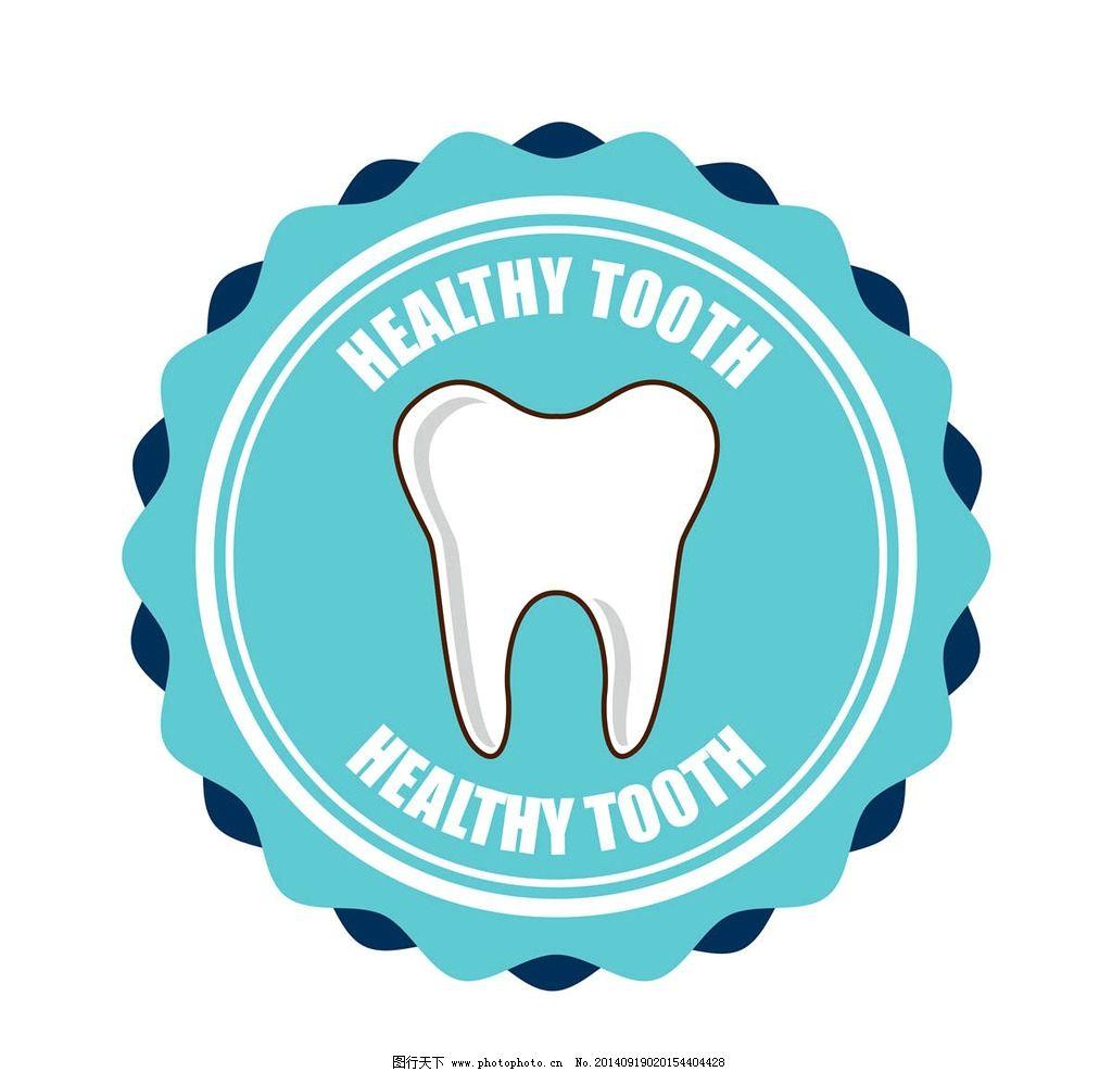 牙科logo-牙齿标志