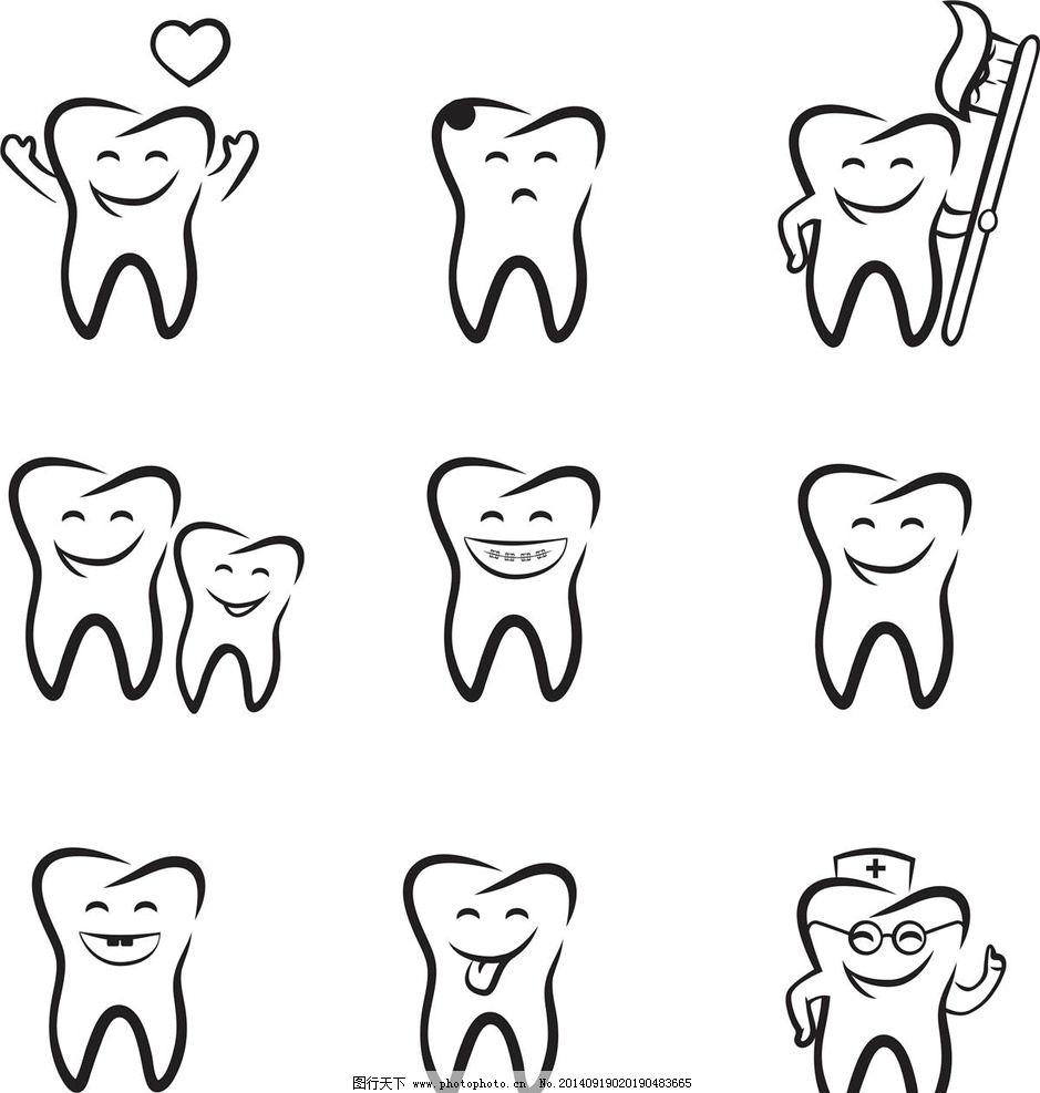 牙齿 牙科 口腔 治疗牙齿 牙科诊所 口腔诊所 牙科医院 牙医 保护牙齿