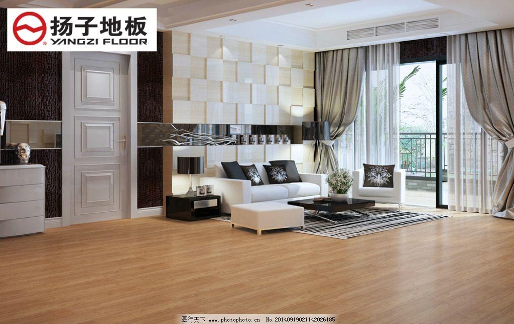 复合地板 强化地板 室内木地板 客厅木地板 地板效果图 室内设计图 木