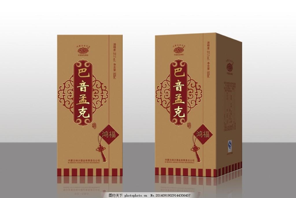 酒盒子分层图 酒包装 包装设计 酒类包装设计 蒙古小元素 psd分层图