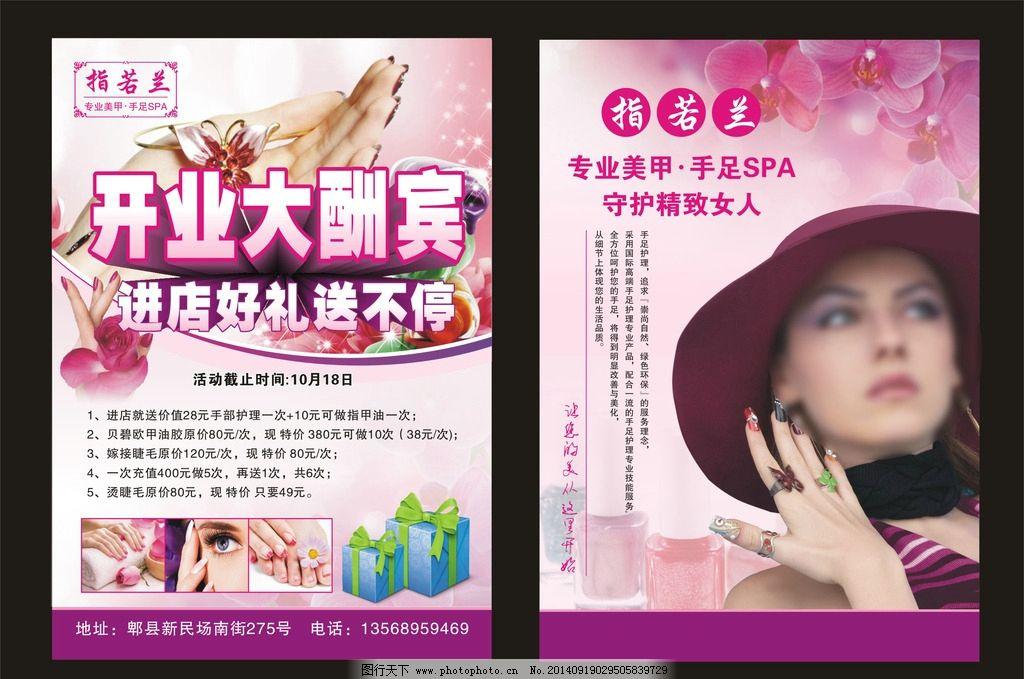 美甲 美足 手足spa 手部护理 手足护理 美甲宣传单 设计 广告设计