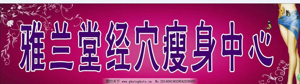 美容招牌 减肥店招 招牌 紫色底图 美容店招牌 减肥 减肥中心 设计图片