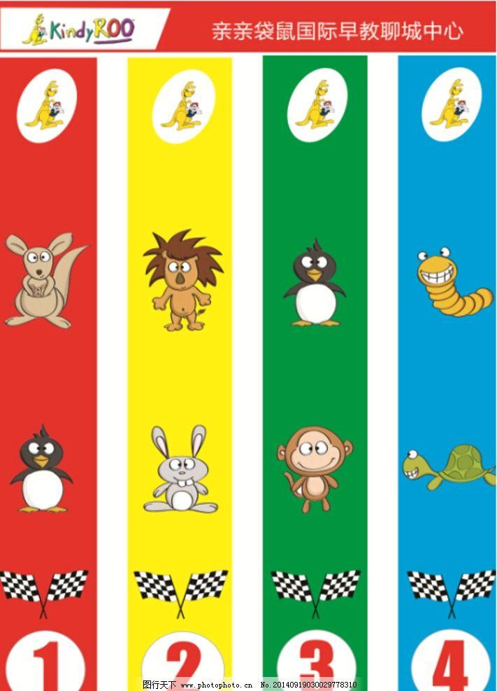 卡通赛道 宝宝 幼儿园 早教 跑道 广告设计 海报设计