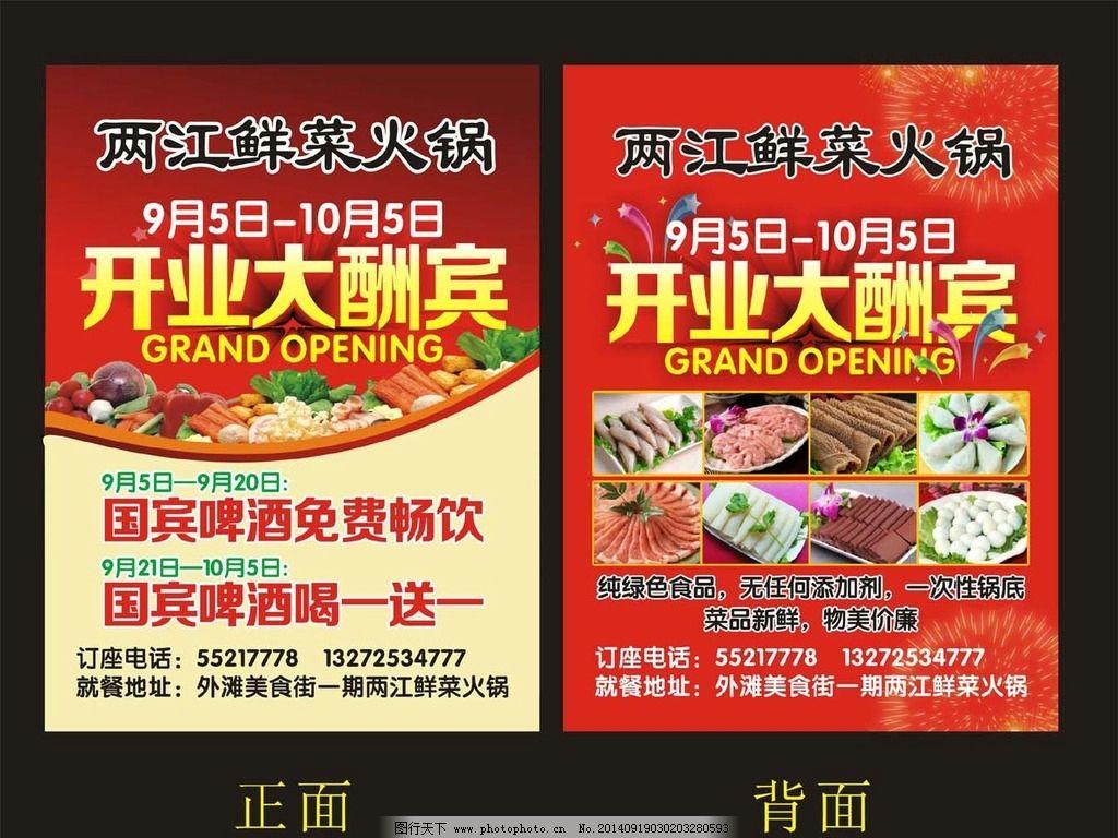 餐厅开业宣传单图片_展板模板