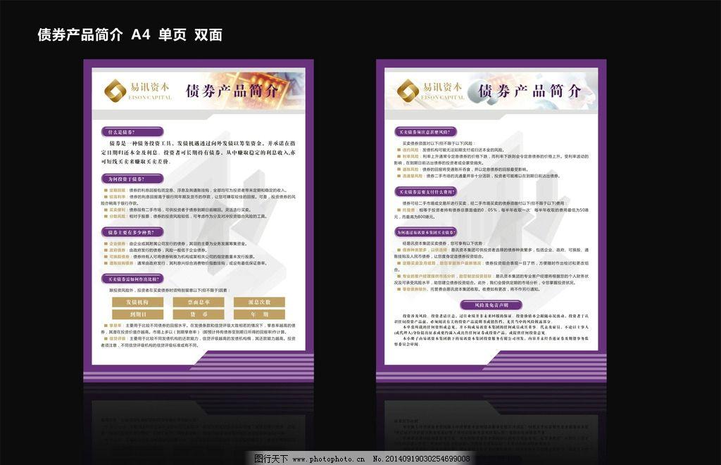 债券产品简介 a4 单页图片_展板模板_广告设计_图行图片