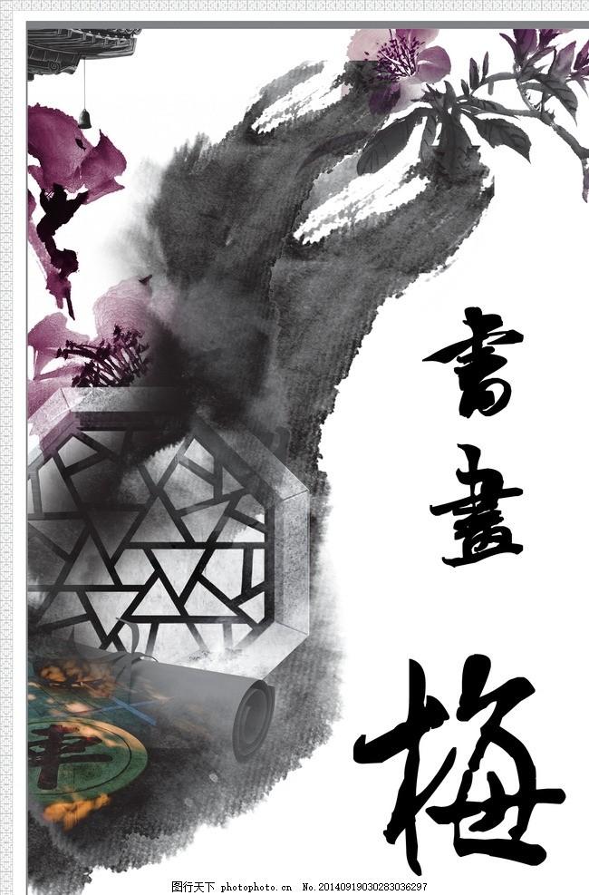 梅花 书画 墨水 油墨画 文化艺术 企业文化 公司文化