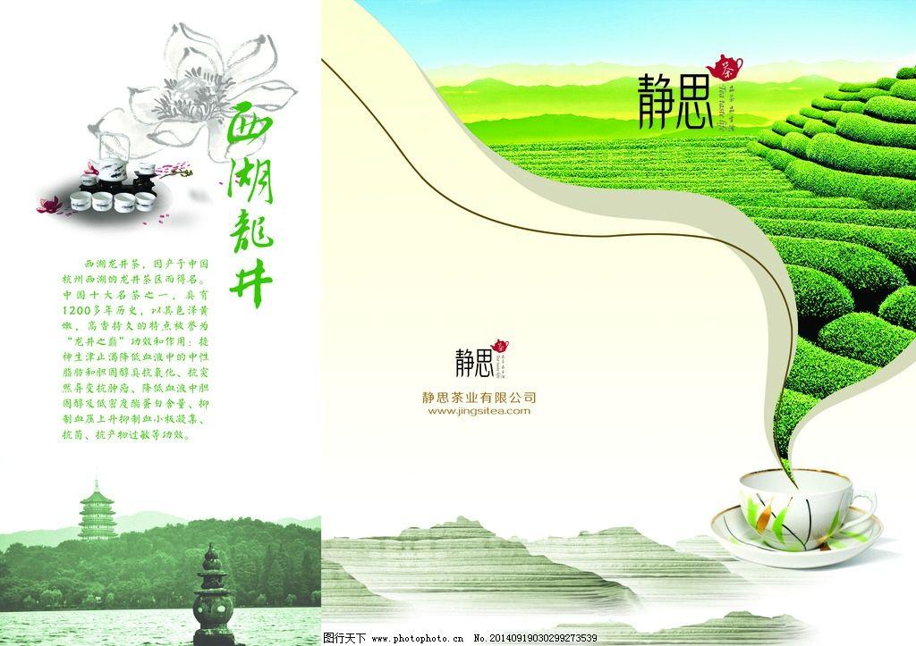 茶叶宣传三折页图片_展板模板_广告设计_图行天下图库