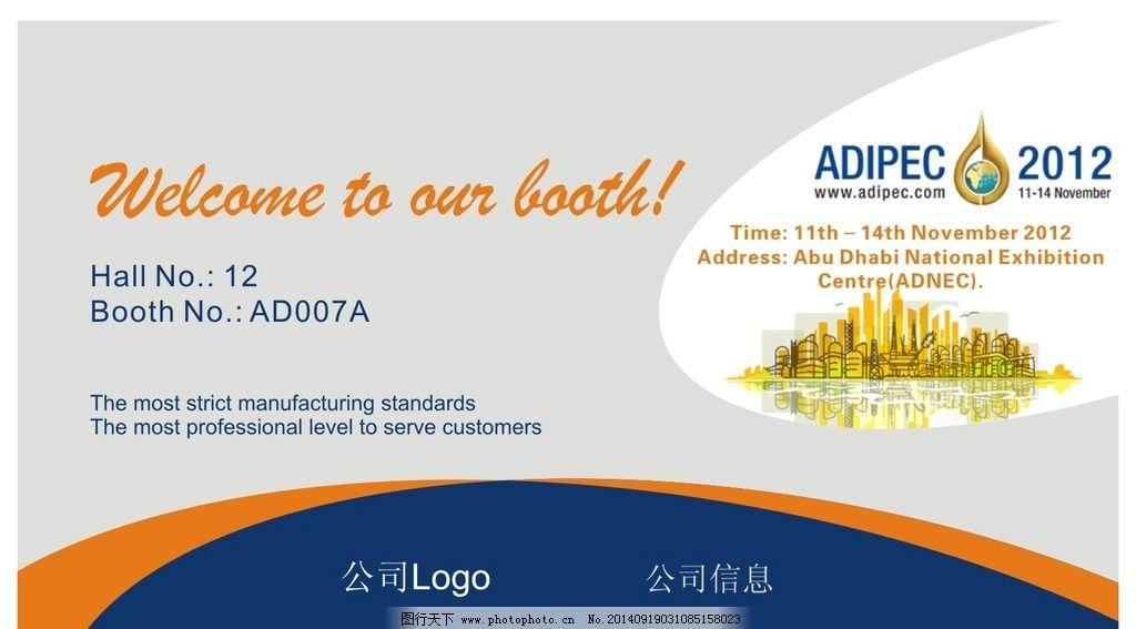 2012年 阿布扎比 展会 英文 邀请函 设计 广告设计 其他 cdr图片