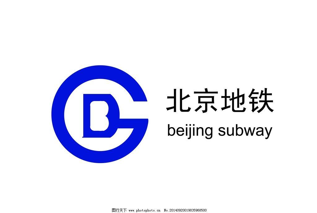 北京地铁图标图片