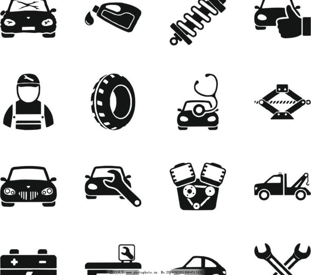 汽车维修图标矢量图图片