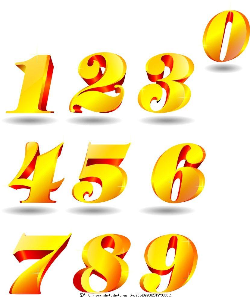 数字 金色数字 立体 阿拉伯数字 艺术字 设计 标志图标 其他图标 cdr图片