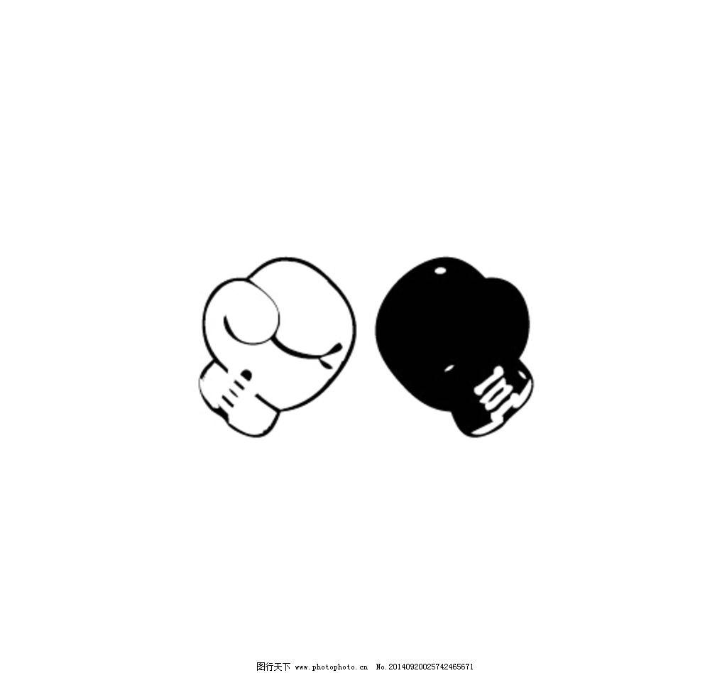 卡通拳击手套(黑白)图片