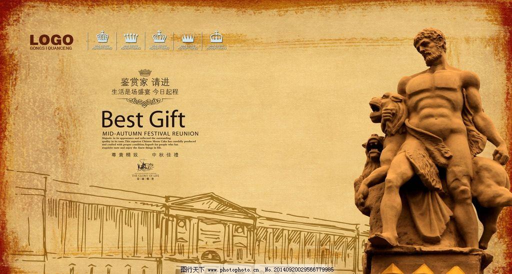 欧式雕塑 欧式建筑 素描 牛皮纸纹 人物雕塑 复古欧洲 广告设计