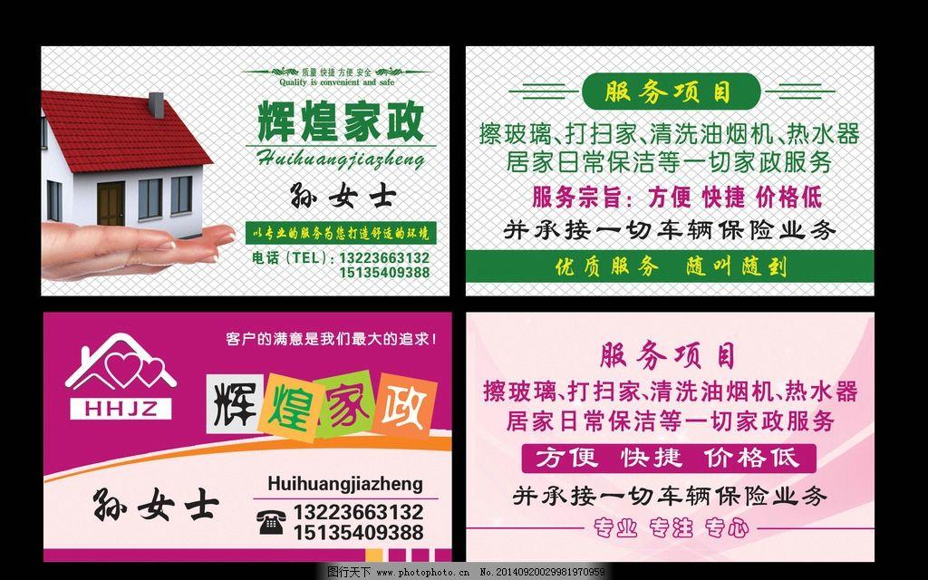 辉煌家政 名片模板 粉背景 异形边条 图标 卡通电话 服务项目图片