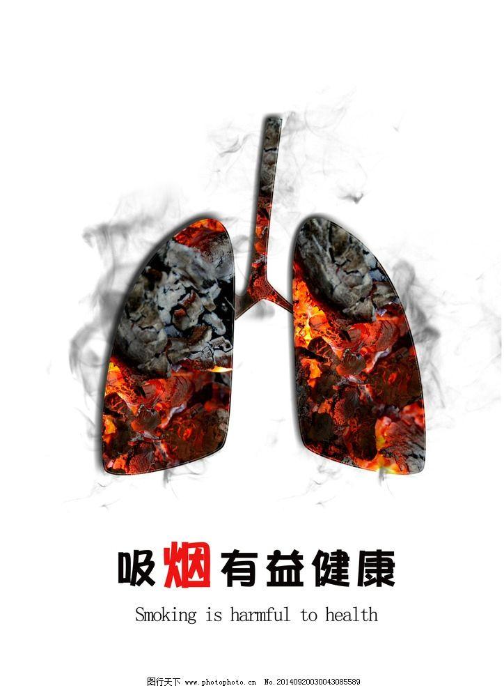 公益海报 psd格式 戒烟有害健康 海报设计 广告设计 设计 广告设计
