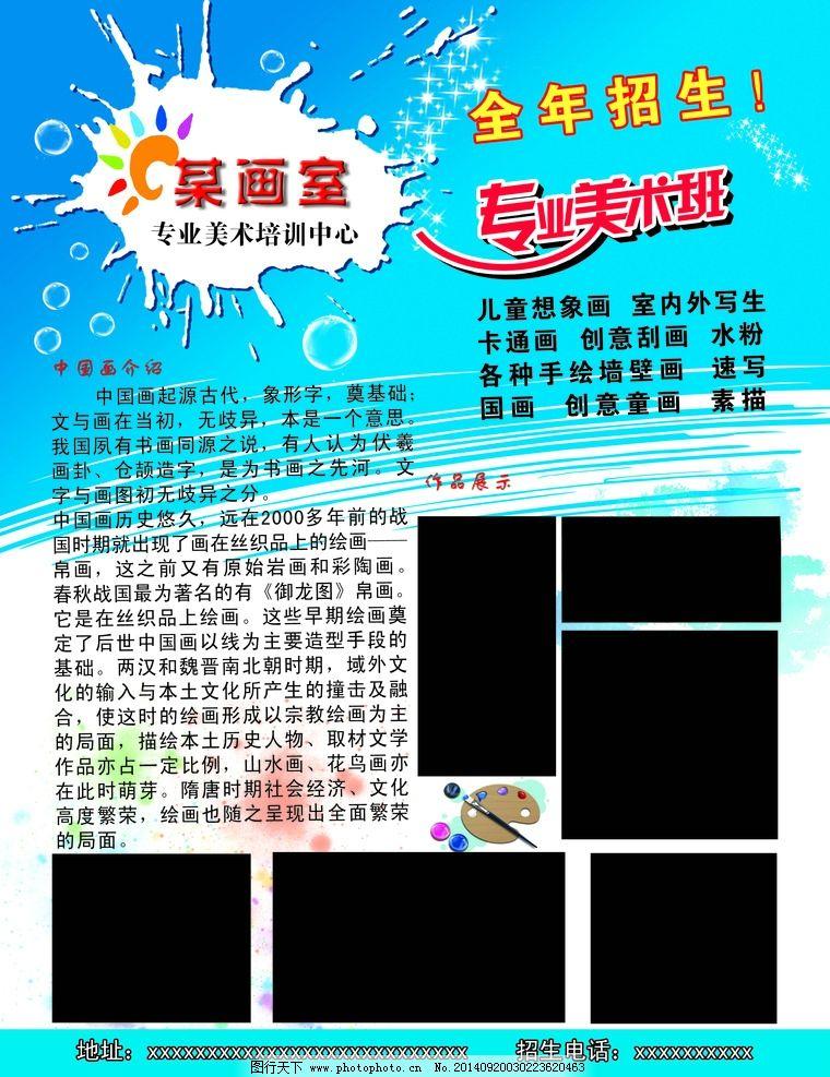 画室传单图片_展板模板_广告设计_图行天下图库