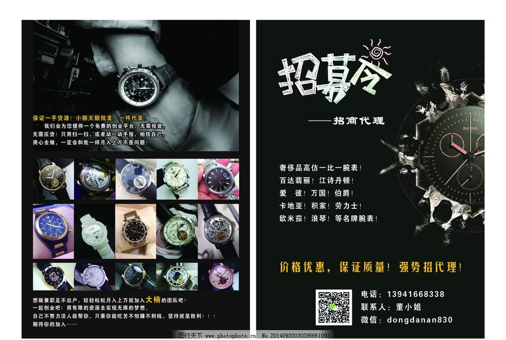 名表宣传单 黑色背景 奢侈品海报 招募令字体 手表海报 设计 广告设计图片