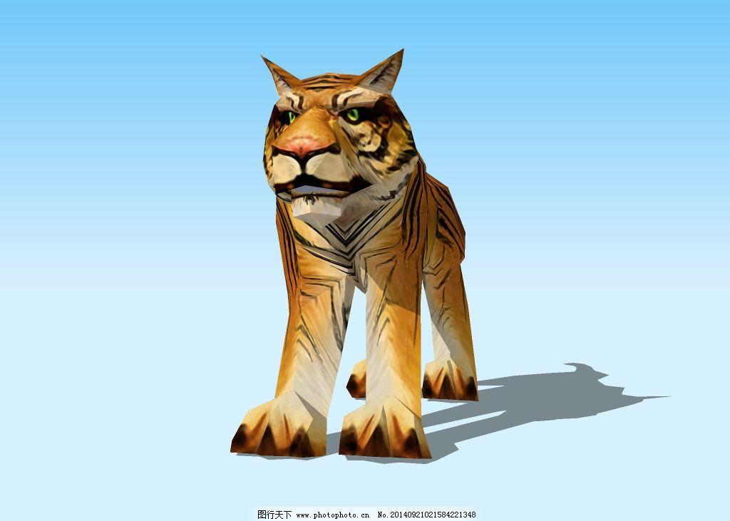 猛兽3d模型 动物 老虎 猛虎 野兽 凶猛 利爪 三维 立体 造型