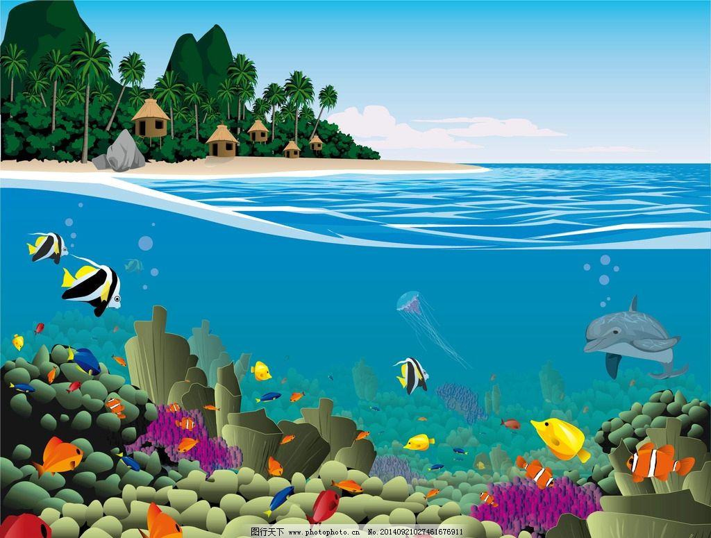 海底世界 海洋生物 手绘 鱼 鱼类 蓝天 白云 海底素材 大海