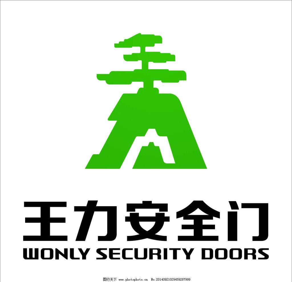 门标衹�c_王力安全门标志亚博app官方下载