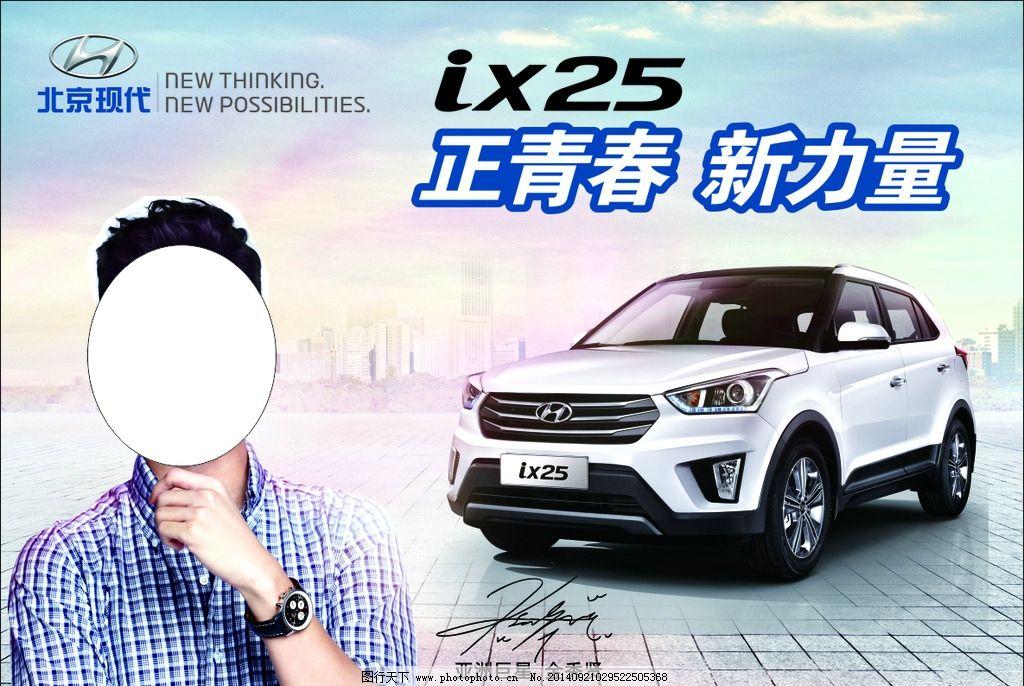 北京现代ix25图片