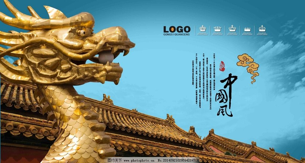 金龙 古建筑 故宫 中国龙 中国风 故宫天坛 设计 广告设计 广告设计 3