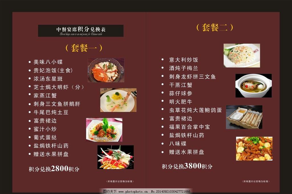 菜单 排版 时尚 点菜单 酒水单 海报餐饮 美食  设计 广告设计 菜单