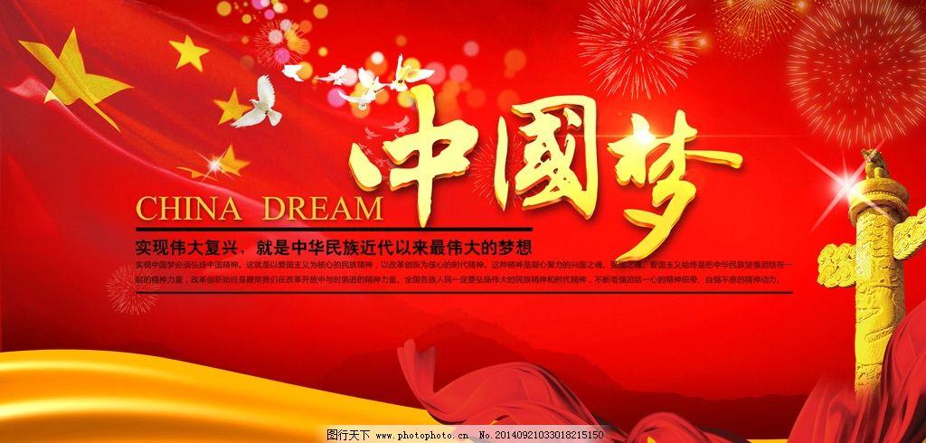 设计图库 psd分层 其他  中国梦 国梦 我的梦 中国梦广告牌 中国梦图片